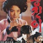Hwang Jin-yi 1986
