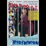 People of Ko-bang Neighborhood