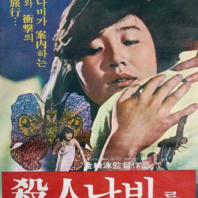 A Woman After a Killer Butterfly