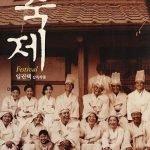 festival im kwon-taek