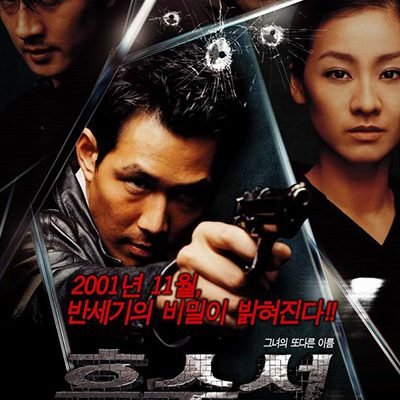 Last Witness (2001)