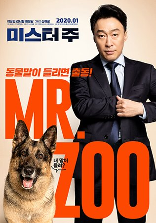 mr. zoo: the missing vip