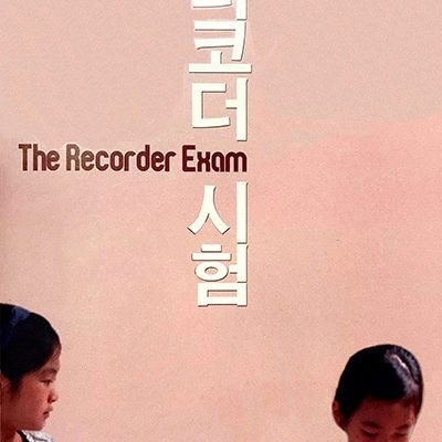 The Recorder Exam