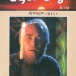 NATION AND DESTINY 1-4: CHOE HYON DOK