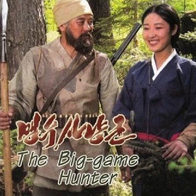 The Big Game Hunter