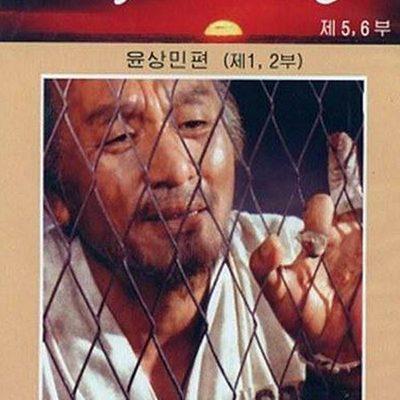 Nation and Destiny 5-8: Yun Sang Min