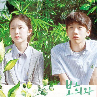 A Boy and Sungreen