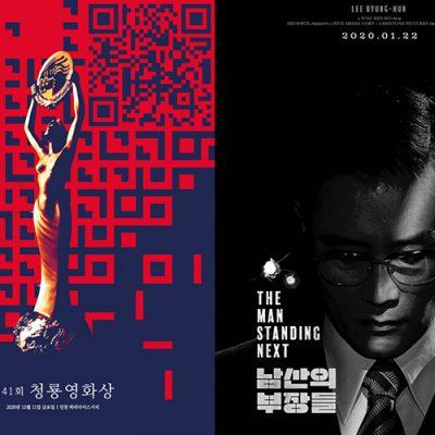 THE MAN STANDING NEXT guida i Blue Dragon Film Awards con 11 Nomination