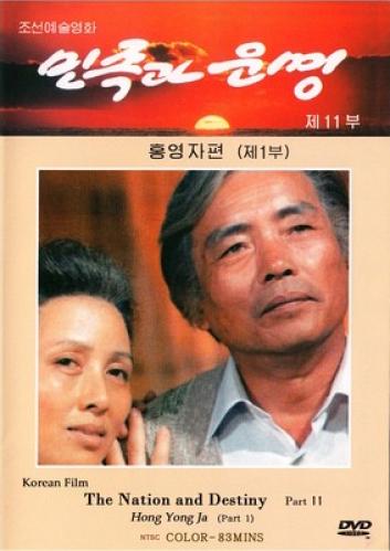 Nation and Destiny 9-13: Choi Hong Hi