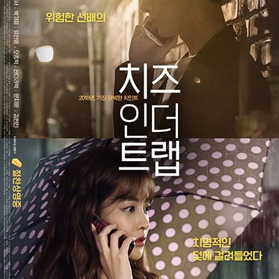 Cheese in the Trap – Movie