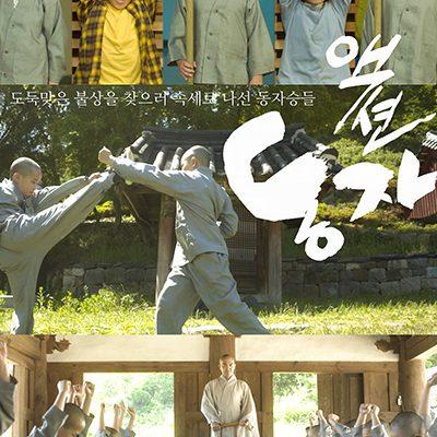 Action Dongja